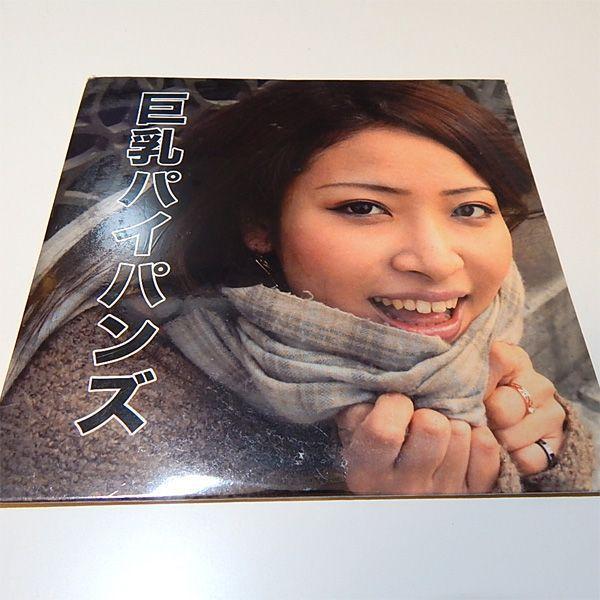巨乳パイパンズ:巨乳パイパンズ【音楽 CD Album】|aprilfoolstore|02