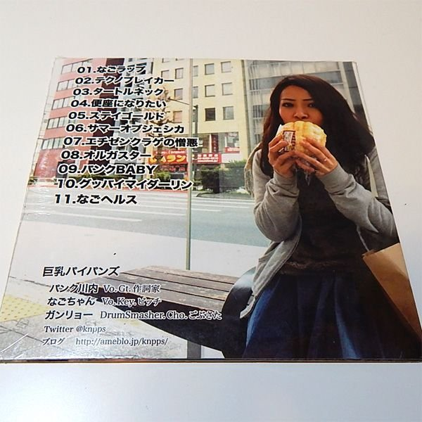 巨乳パイパンズ:巨乳パイパンズ【音楽 CD Album】|aprilfoolstore|03