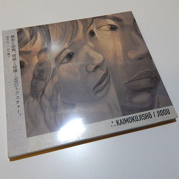 カイモクジショウ:Jidou【音楽 CD Album】|aprilfoolstore|02