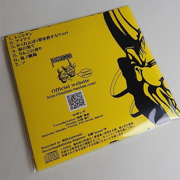 ロザンナ:タイトル無し(通称:黄鬼盤)【音楽 CD Album】|aprilfoolstore|03