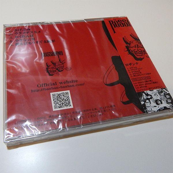 ロザンナ:タイトル無し(通称:赤鬼盤)【音楽 CD Mini Album】|aprilfoolstore|03