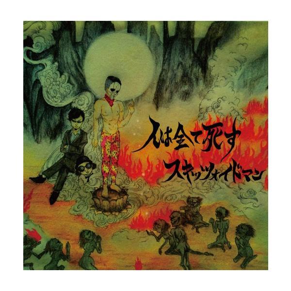 スキッツォイドマン:人は全て死す【音楽 CD Album】|aprilfoolstore