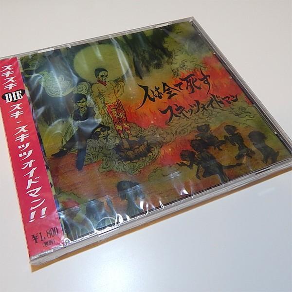 スキッツォイドマン:人は全て死す【音楽 CD Album】|aprilfoolstore|02