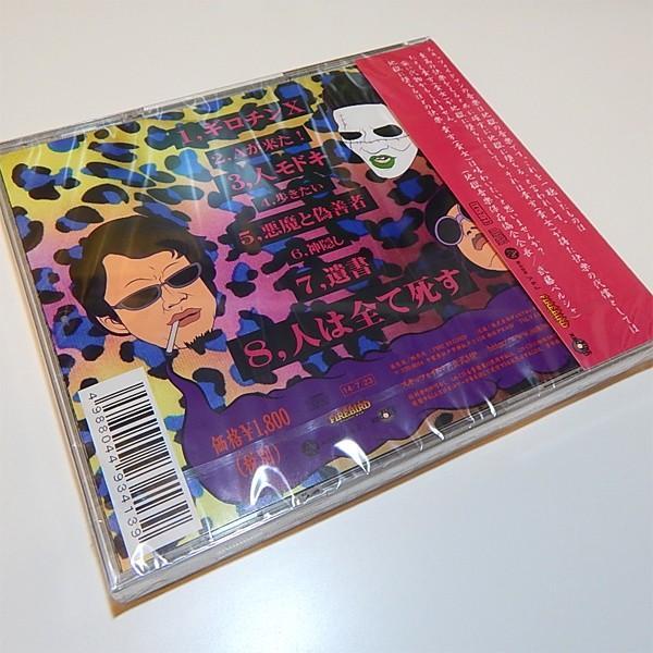 スキッツォイドマン:人は全て死す【音楽 CD Album】|aprilfoolstore|03