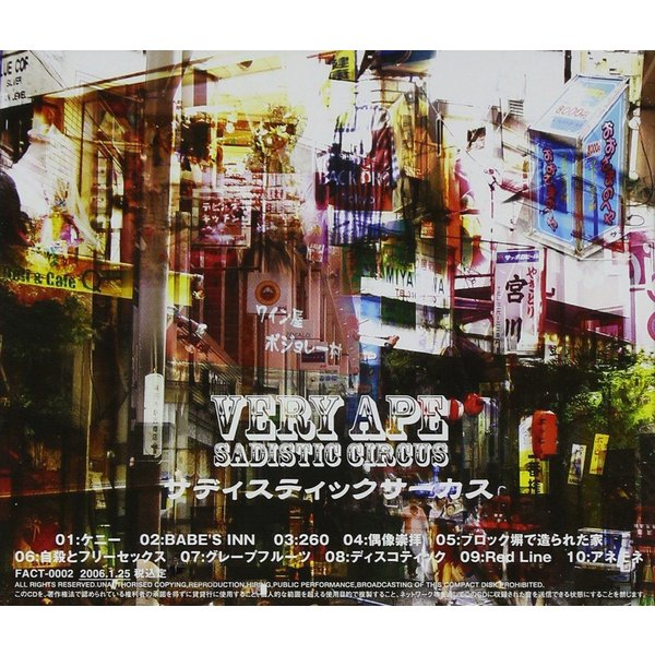 Very Ape(ヴェリーエイプ):サディスティックサーカス/音楽 CD Album/メール便対応可|aprilfoolstore|02