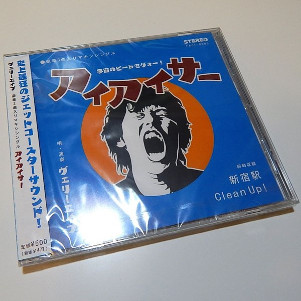 Very Ape(ヴェリーエイプ):アイアイサー/音楽 CD Maxi Single/メール便対応可|aprilfoolstore|02