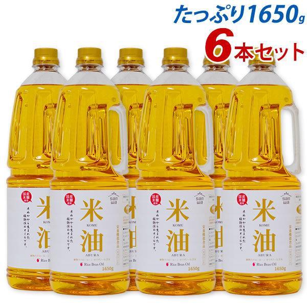 米油 国産 1.65kgペットボトル(賞味期限2022年3月)三和油脂【6本以上購入で送料無料】【ギフト包装不可】