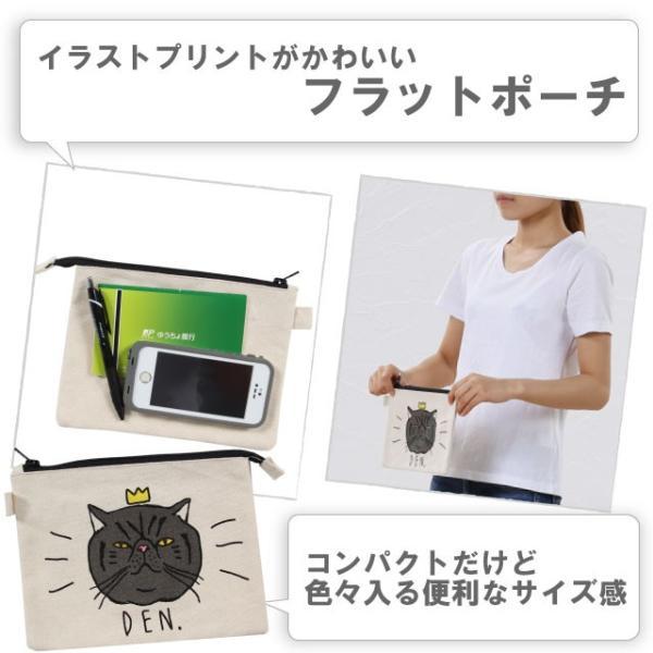 【メール便送料無料】デンフラットポーチ【M】