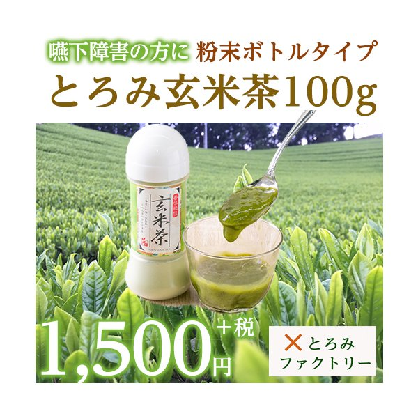 とろみ飲料 玄米茶 粉末茶 ボトルタイプ 100g 介護食 嚥下障害 とろみ玄米茶 宇治茶|apron