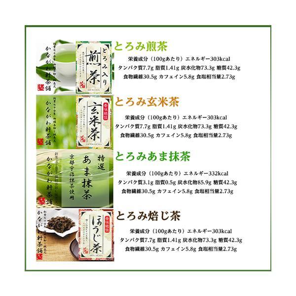 とろみ飲料 玄米茶 粉末茶 ボトルタイプ 100g 介護食 嚥下障害 とろみ玄米茶 宇治茶|apron|08