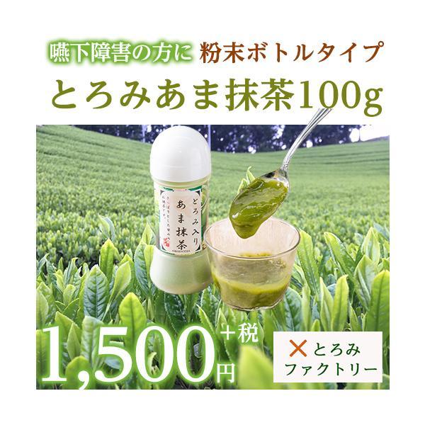 とろみ飲料 砂糖入り 宇治抹茶 粉末茶 ボトルタイプ 100g 介護食 嚥下障害 宇治茶 とろみあま抹茶 緑茶|apron