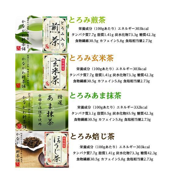 とろみ飲料 砂糖入り 宇治抹茶 粉末茶 ボトルタイプ 100g 介護食 嚥下障害 宇治茶 とろみあま抹茶 緑茶|apron|08