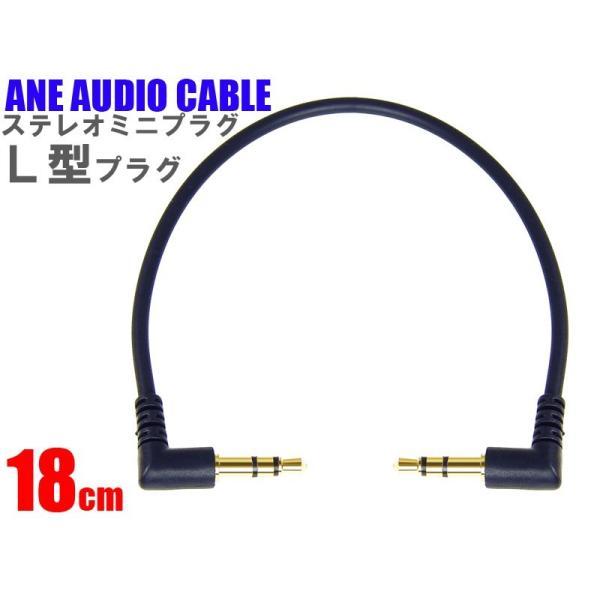 ANE ステレオミニプラグケーブル 18cm L型+L型 ブラック 高品質シリコンゴム [オスオス] コード径約3mm 金メッキ端子 3極 プラグ径3.5mm AUX