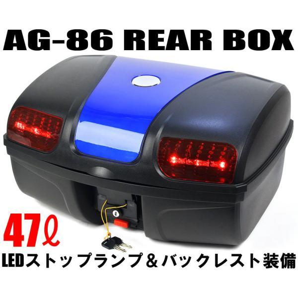 AG-86BL リアボックス ブルー (容量44L) LEDストップランプ付 バイク 大容量 汎用 背もたれ付 GIVIモノキーベースに装着可 トップケース リアケース|aps-jp7