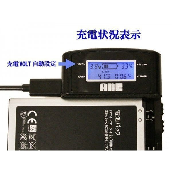 ANE-USB-05バッテリー充電器 JVC BN-VF733/BN-VF714L/BN-VF707L:GR-D350/GR-D650/GR-DF590/GR-X5