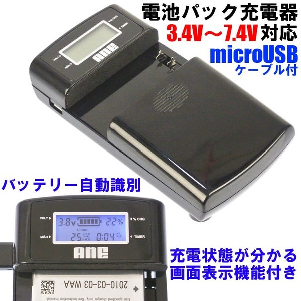 ANE-USB-05バッテリー充電器 Canon NB-6LH:IXY 10S 200F 30S 31S 32S IXY DIGITAL 110 IS 25 IS 930 IS