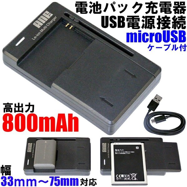 [代引不可]ANE-USB-01バッテリー充電器 FUJIFILM NP-95:X100S X100 X100T X30 X-S1 FinePix F30 F31fd REAL 3D W1