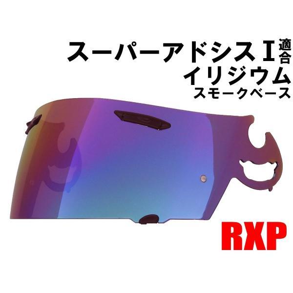 RXP スーパーアドシスI ミラーシールド イリジウム 社外品  [ アライ Arai ヘルメット シールド RX-7 RR5 アストロIQ Quantum-J RAPIDE-IR(ラパイド-IR) SAI ] aps-jp7