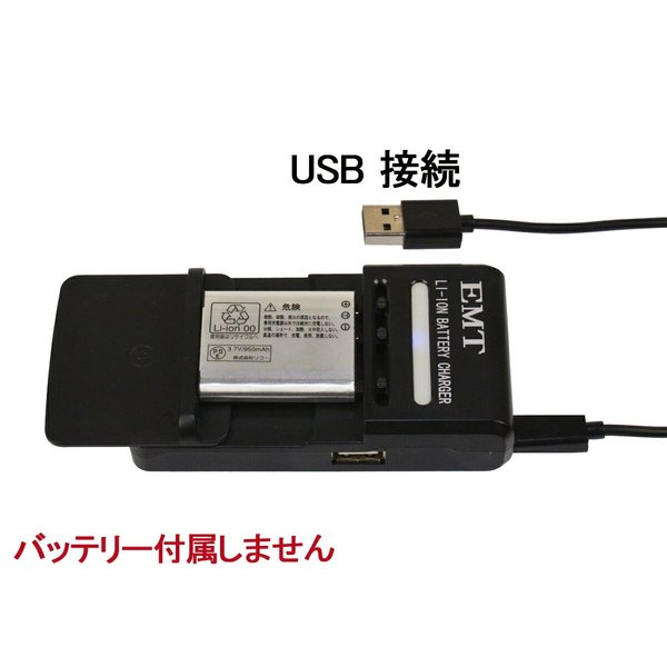 EMT-USB7701バッテリー充電器 Canon NB-13L:PowerShot SX730 HS、G9 X Mark II、SX620 HS、G7 X Mark II、SX720 HS、G9 X、G5 X、G7 X