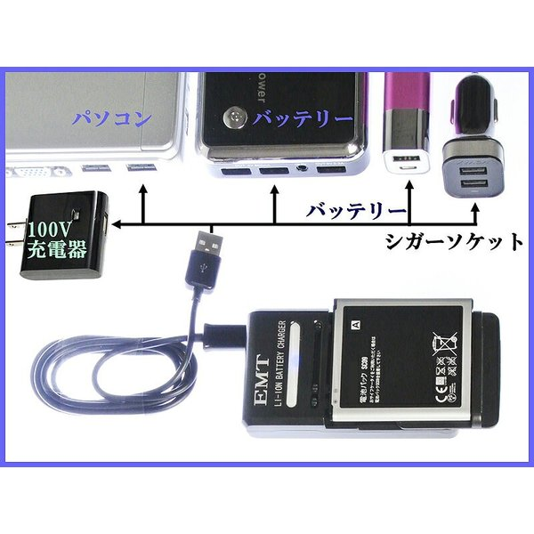 EMT-USB7701バッテリー充電器 Canon NB-4L: IXY DIGITAL 10 20 IS 210 IS 220 IS 510 IS 55 60 70 80 90 L3 L4 WIRELESS PowerShot TX1 aps-jp7 02