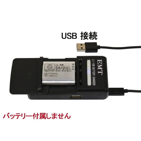 EMT-USB7701バッテリー充電器 Canon NB-4L: IXY DIGITAL 10 20 IS 210 IS 220 IS 510 IS 55 60 70 80 90 L3 L4 WIRELESS PowerShot TX1 aps-jp7 05