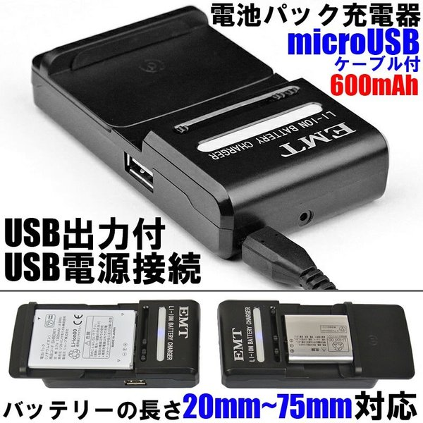 EMT-USB7701バッテリー充電器 SONY NP-BN1:DSC-QX10 DSC-QX100 DSC-T110 DSC-T99 DSC-TF1 DSC-TX10 DSC-TX100V DSC-TX20 DSC-TX30 DSC-TX300V