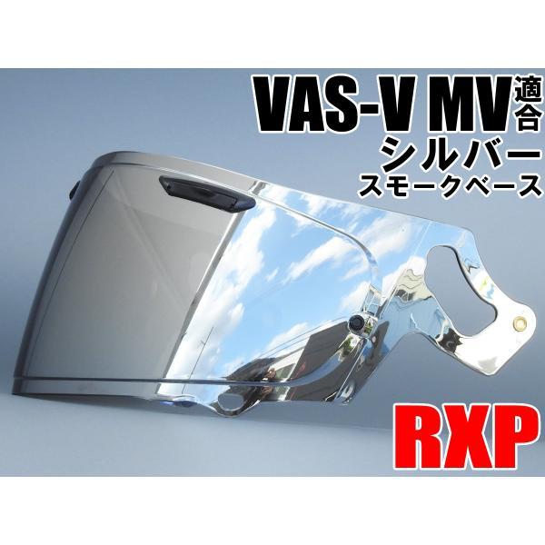 RXPVAS-VMV適合ミラーシールドシルバー社外品 アライAraiヘルメットシールドRX-7Xアストラル-Xベクター-Xラパイ