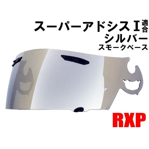 スーパーアドシスIシールドシルバーミラーシールドRXP社外品(アライAraiヘルメットRX-7RR5アストロIQQuantum-