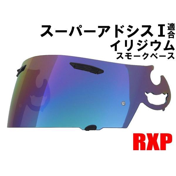 スーパーアドシスIシールドイリジウムミラーシールドRXP社外品(アライAraiヘルメットRX-7RR5アストロIQQuantum