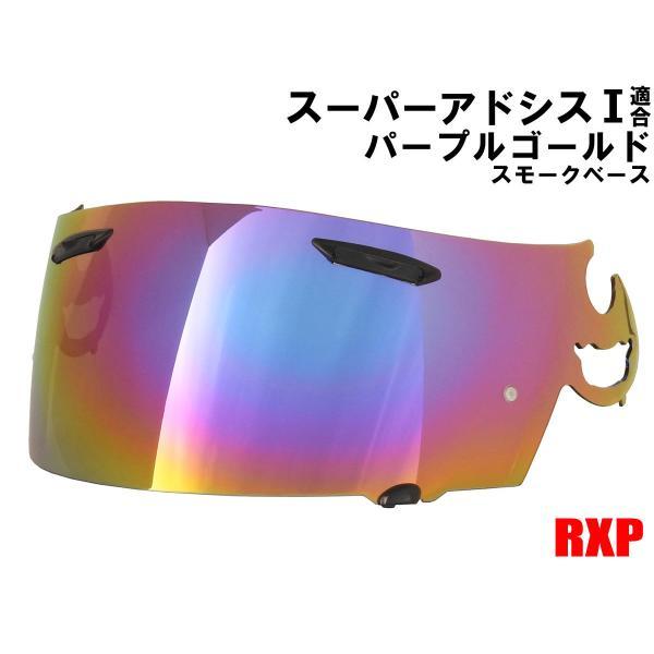 スーパーアドシスIシールドパープルミラーシールドRXP社外品(アライAraiヘルメットRX-7RR5アストロIQQuantum-