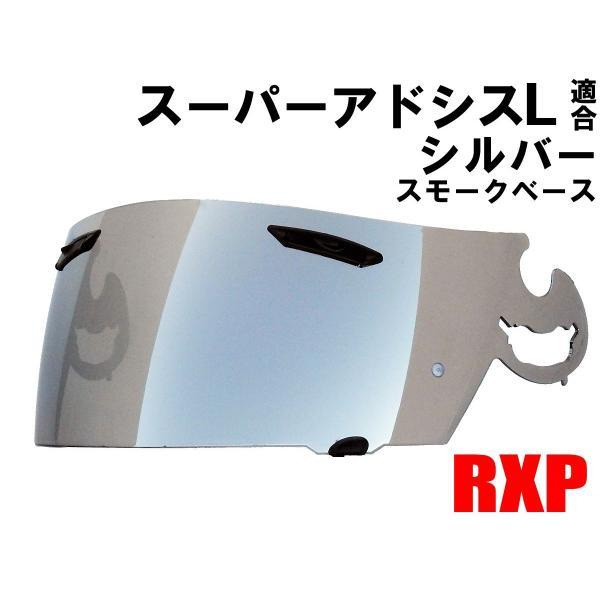 スーパーアドシスLシールドシルバーミラーシールドRXP社外品(アライヘルメットAraiRX-7RR4OMNIPROFILEVEC