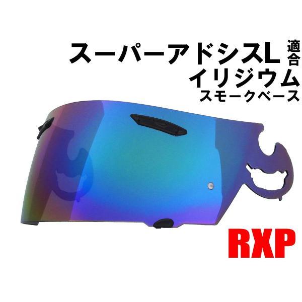 スーパーアドシスLシールドイリジウムミラーシールドRXP社外品(アライヘルメットAraiRX-7RR4OMNIPROFILEVE