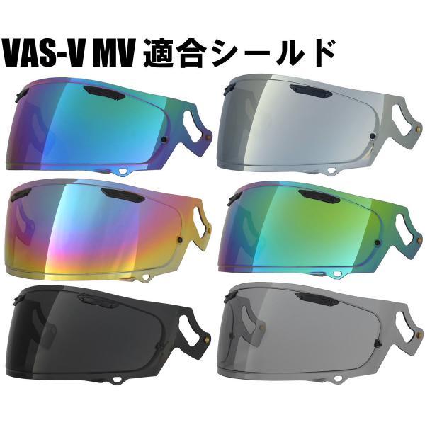 アライVAS-VMVシールド社外品(Araiヘルメット互換シールド)