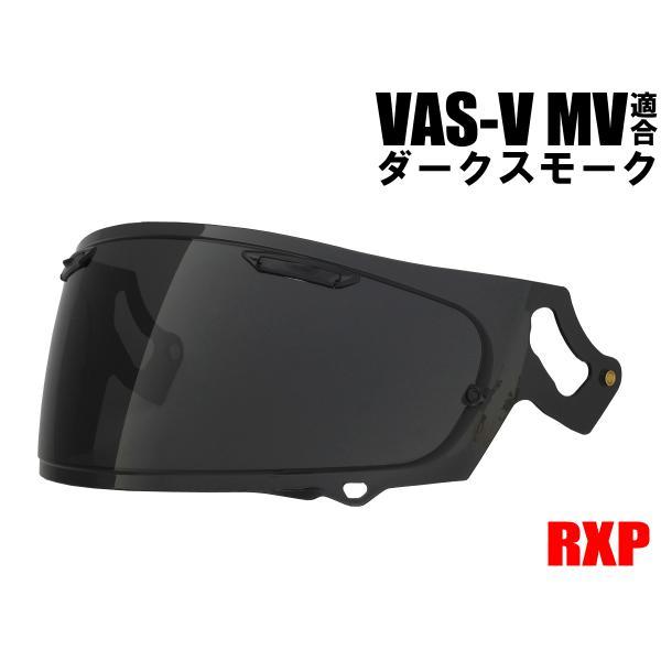 VAS-VMVシールドダークスモークRXP社外品(アライヘルメットAraiRX-7Xアストラル-Xベクター-XラパイドネオAST