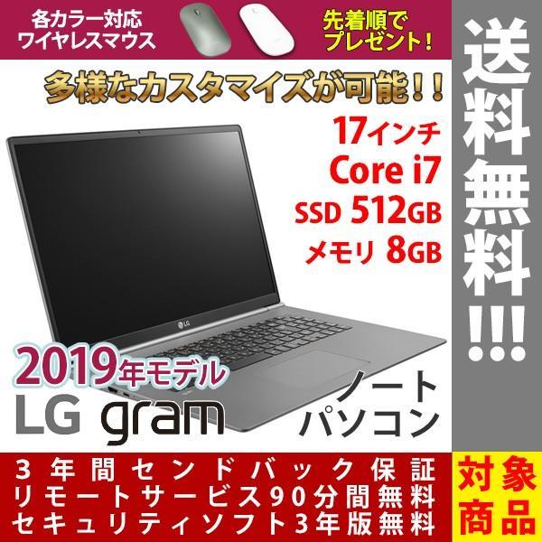LG gram 17Z990-VA76J ノートパソコン 17インチ ダークシルバー Core i7-8565U SSD 512GB メモリ 8GB  カスタマイズ可 Office追加可能