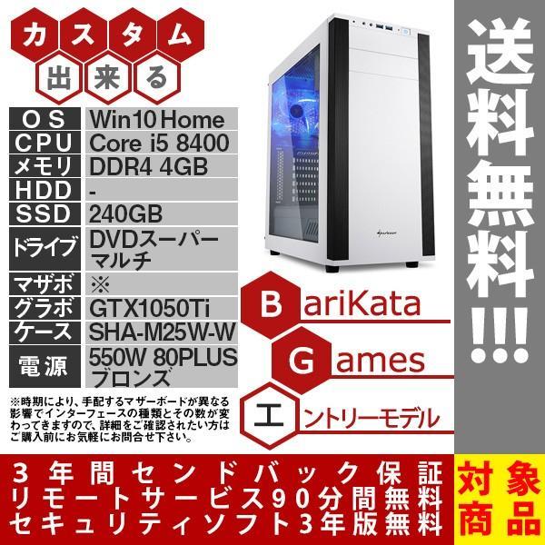 デスクトップパソコン ゲーミングBTO Core i5 8400 DDR4 8GB SSD 240GB HDD 550W 80PLUSブロンズ Geforce GTX1050 BG-i58400M25-12 Barikata Games エントリー|apuapu