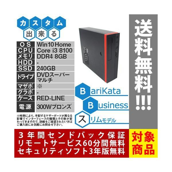 デスクトップパソコン BTOパソコン Core i3 8100 DDR4 8GB SSD 240GB HDD 300Wブロンズ Barikata Slim BS-i3-RE04 Barikata Business ビジネス|apuapu