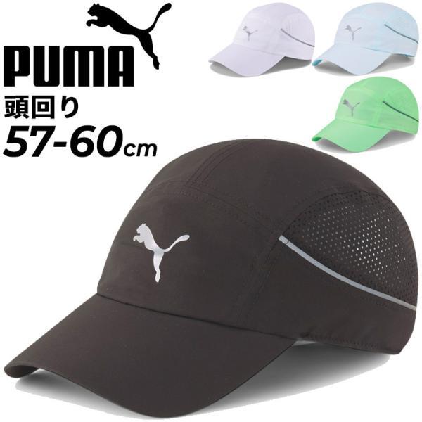 ランニングキャップ帽子メンズレディース/プーマPUMAライトウェイトランナーキャップ/スポーツアクセサリーマラソンジョギング男女