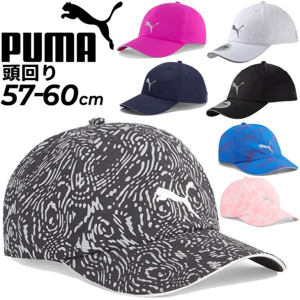 帽子メンズレディースプーマPUMAユニセックスランニングキャップ3/マラソンジョギングトレーニング吸汗速乾リフレクターロゴスポー