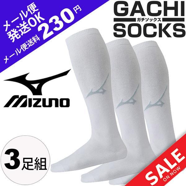 ソックス 3足組 野球 靴下/Mizuno ミズノ ストッキング ベースボールソックス アンダーストッキング 一般 ジュニア メール便可 /12JX6U04|apworld