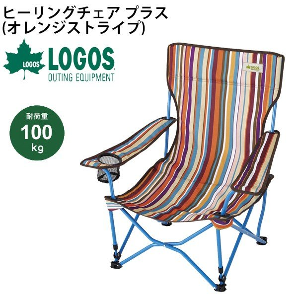 アウトドアチェア 1人用 折りたたみ イス 椅子 ロゴス LOGOS ヒーリングチェアプラス(オレンジストライプ) 耐荷重約100kg/キャンプ/73173014【ギフト不可】