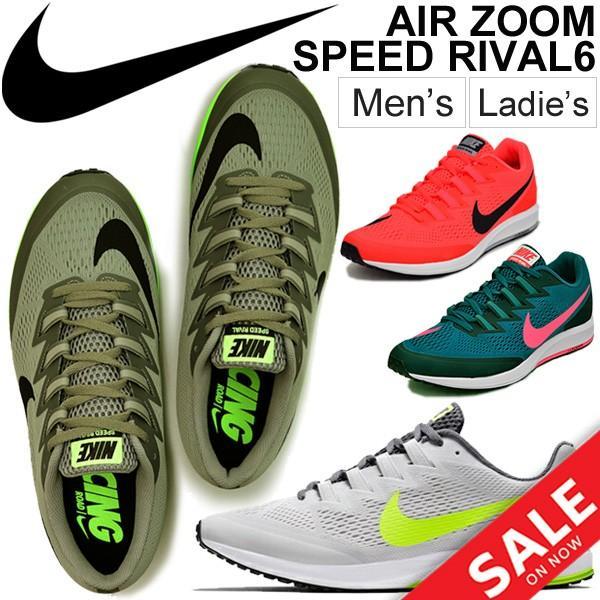ランニングシューズ メンズ レディース ナイキ NIKE エア ズームスピードライバル6 トレーニング ジョギング マラソン AIR ZOOM SPEED RIVAL/880553|apworld
