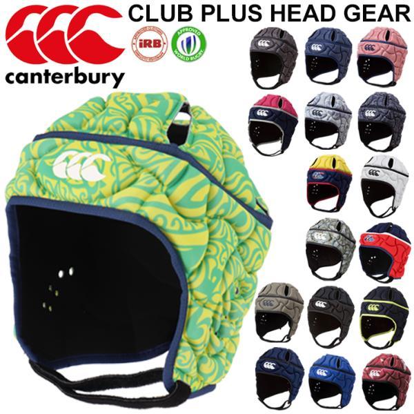 ヘッドギア ラグビー 一般 学生 canterbury カンタベリー クラブプラス CLUB PLUS HEAD GEAR/ヘッドキャップ WORLD RUGBY認定 頭部保護 防具 /AA05382