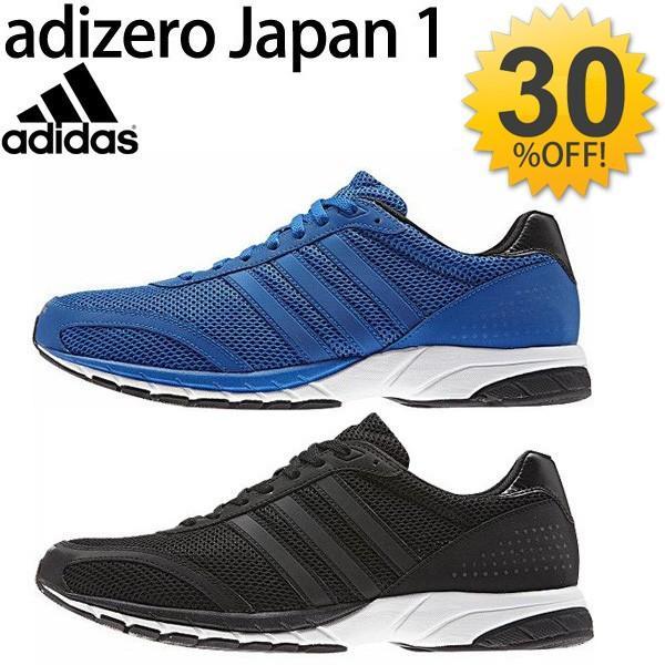 メンズ ランニング シューズ アディダスadidas/adizeroJAPAN1/アディゼロジャパン1/ 靴 スニーカー/B23142/B23145|apworld