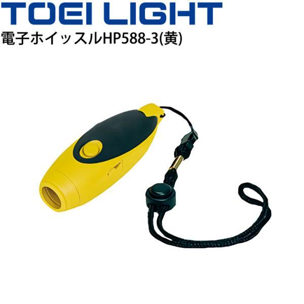 電子ホイッスルHP588-3(黄) 電池式 トーエイライト TOEI LIGHT 3種類の合図音 スポーツ 体育用品 警笛 グラウンド/B-2890【取寄】