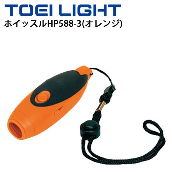 電子ホイッスルHP588-3(オレンジ) 電池式 トーエイライト TOEI LIGHT 3種類の合図音 スポーツ 体育用品 警笛 機器 グラウンド/B-3951【取寄】