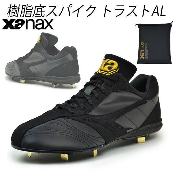 ザナックス xanax ベースボールシューズ 野球スパイク 樹脂底スパイク トラストAL/BS-601AL|apworld