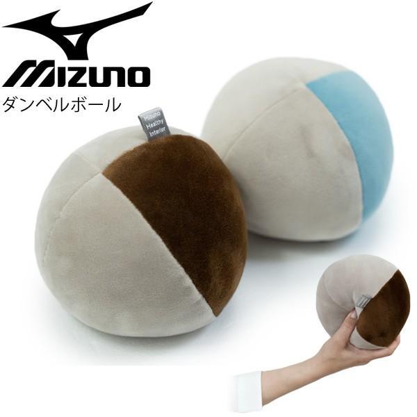 トレーニンググッズ 二の腕・姿勢のストレッチ ミズノ MIZUNO ダンベルボール ボルレッチ(2個入り) エクササイズ/C3JHI904【取寄】【返品不可】