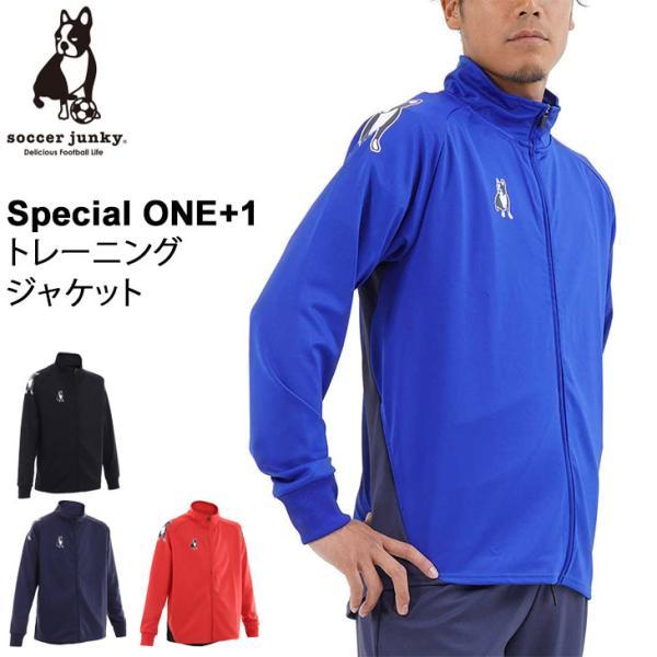 ジャージ長袖メンズアウターサッカージャンキーSOCCERJUNKYSpecialONE+1トレーニングジャケット/スポーツウェア