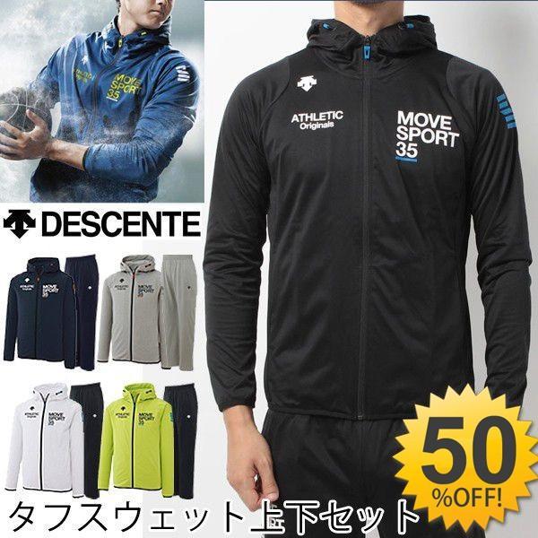 デサント タフスウェット上下セット スエットジャケット パーカー パンツ/movesports DESCENT ウェア メンズ  /DAT-1550|apworld